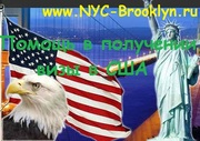 Помощь в оформлении и получении визы в США