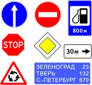 Дорожные знаки,  щиты,  указатели,  конусы,  светоотражающая пленка